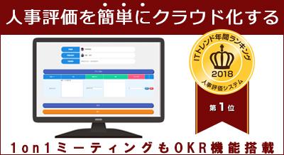 比較サイト【年間1位】人事評価システム
