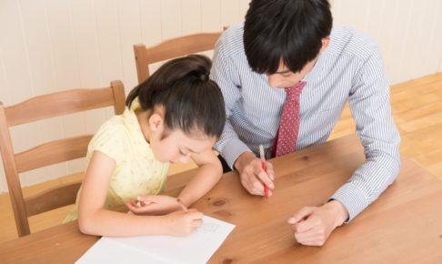 個別指導の塾